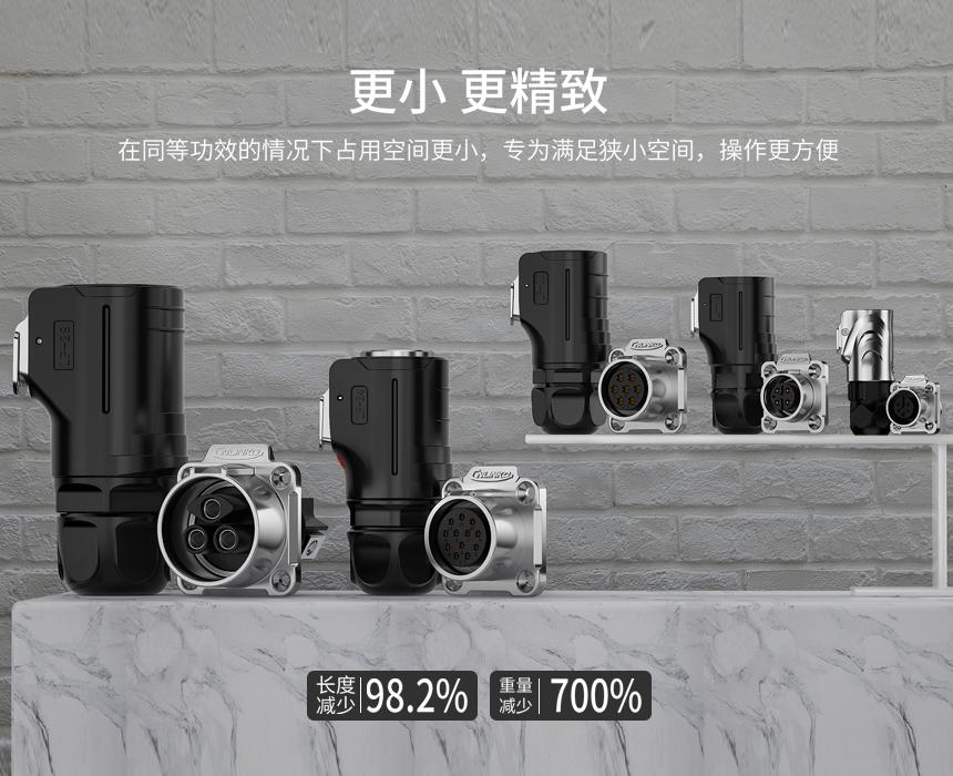 6芯防水连接器.jpg