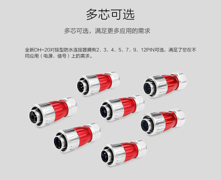防水电源连接器.jpg