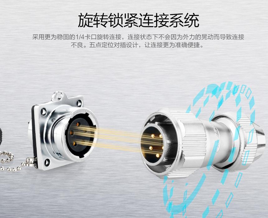 防水连接器厂家.jpg